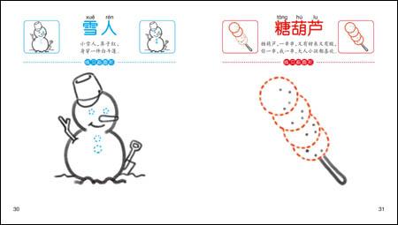 我爱简笔画(3-4岁):亚马逊:图书