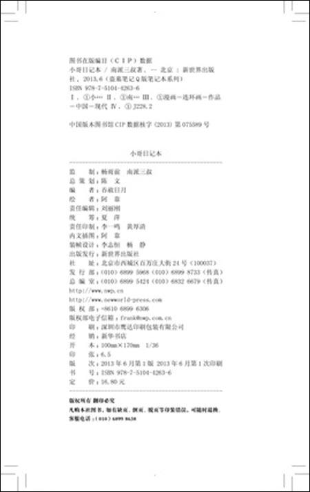 盗墓笔记q版笔记本系列:小哥日记本