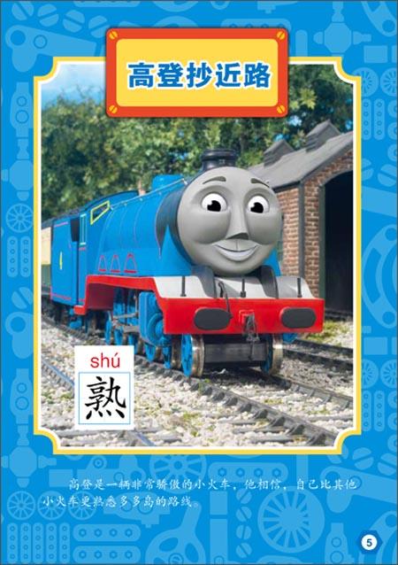 托马斯和朋友胖总管嘟嘟学院:小火车认读故事5
