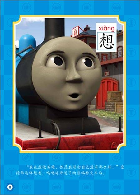 托马斯和朋友胖总管嘟嘟学院:小火车认读故事7:亚马逊