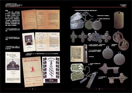 二战美国陆军单兵装备