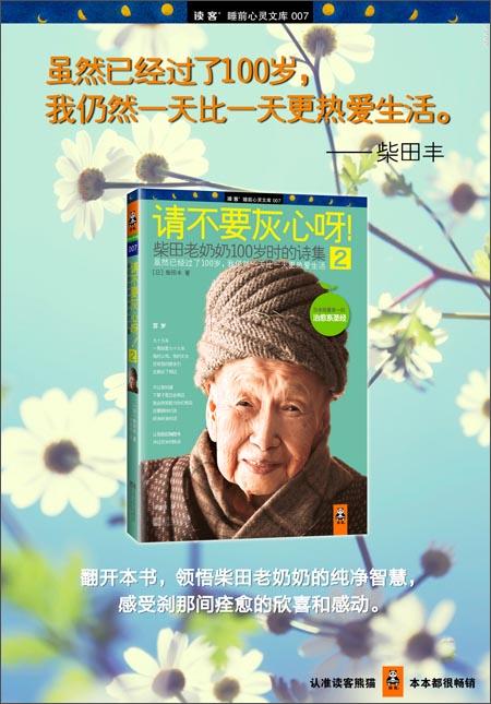 请不要灰心呀!2:柴田老奶奶100岁时的诗集