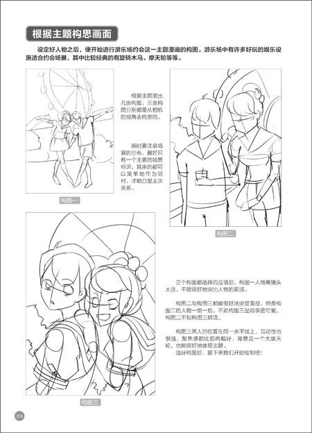 漫画素描技法从入门到精通13:五官与表情