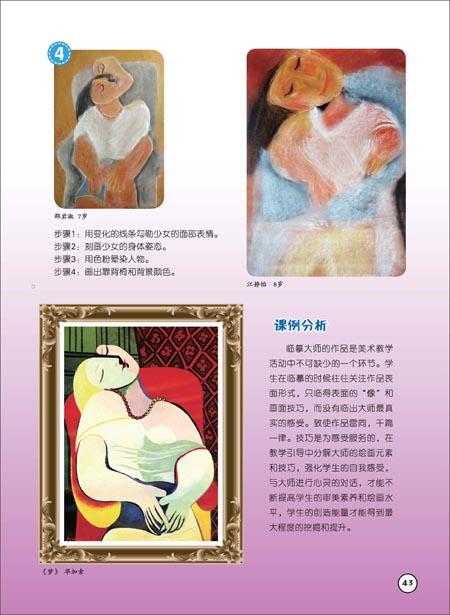 儿童绘画图书:儿童人物画教程/赵曼丽