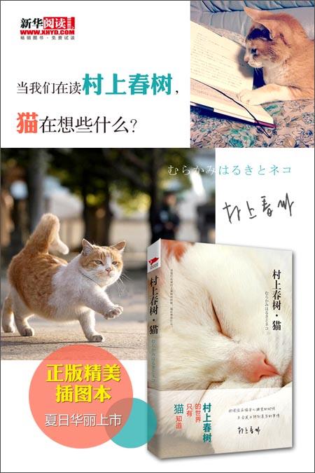 村上春树•猫