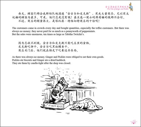 彼得兔经典故事全集4