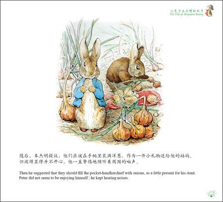 彼得兔经典故事全集