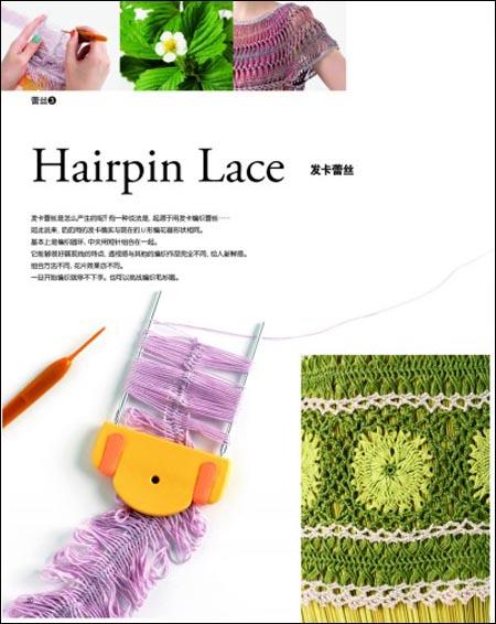 毛线球.5,花样蕾丝编织物语