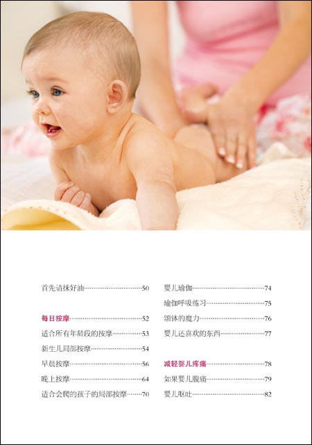 婴儿抚触:印式技法+德式应用