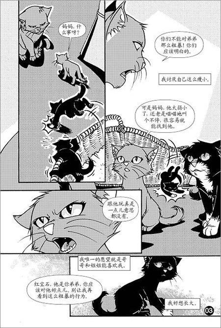 猫武士•长鞭崛起