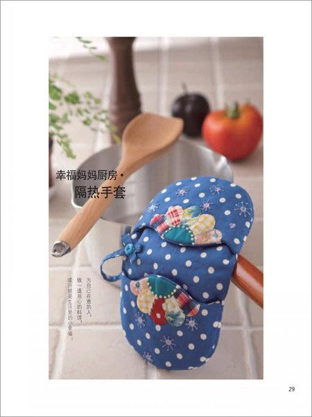 巧手易48:厨房女人的拼布创意天地