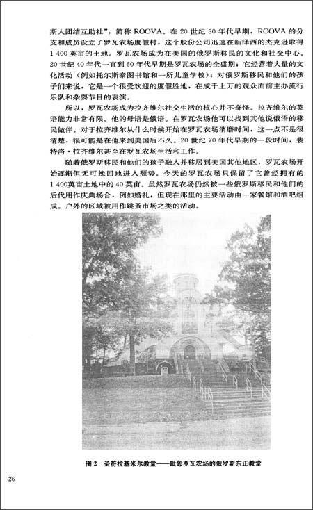 中国律师实训经典•美国法律判例故事系列:证据故事
