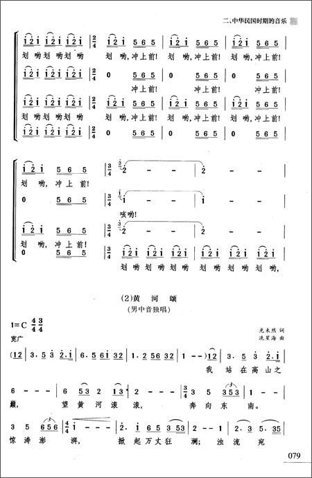 版权页:  插图:  金蛇狂舞  (民乐合奏曲)  13.