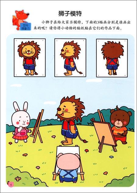 狮子模特 小狮子在给大家当模特,下面的3幅画分别是谁画出来的呢?