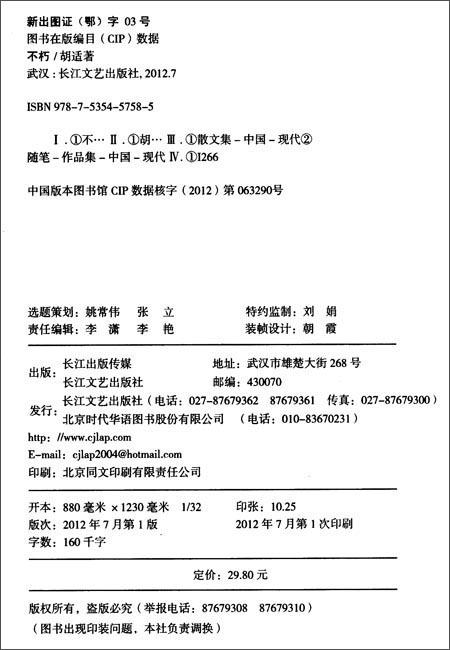 胡适散文精选:不朽