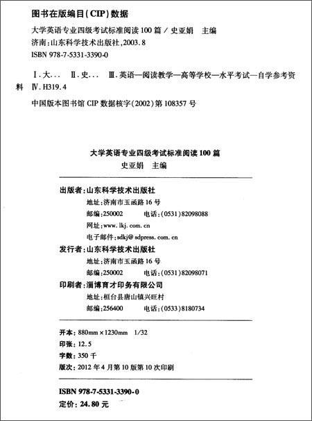 星火英语•大学英语专业4级考试标准阅读100篇