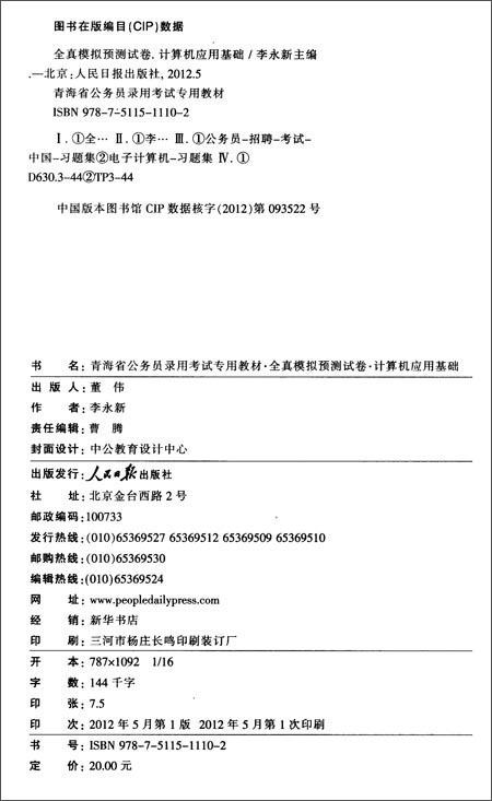 中公•2013青海省公务员录用考试专用教材:全真模拟预测试卷计算机应用基础