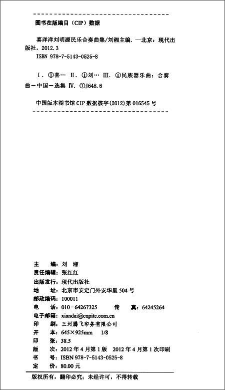 回至 喜洋洋刘明源民乐合奏曲集(附cd光盘1张) (平装)