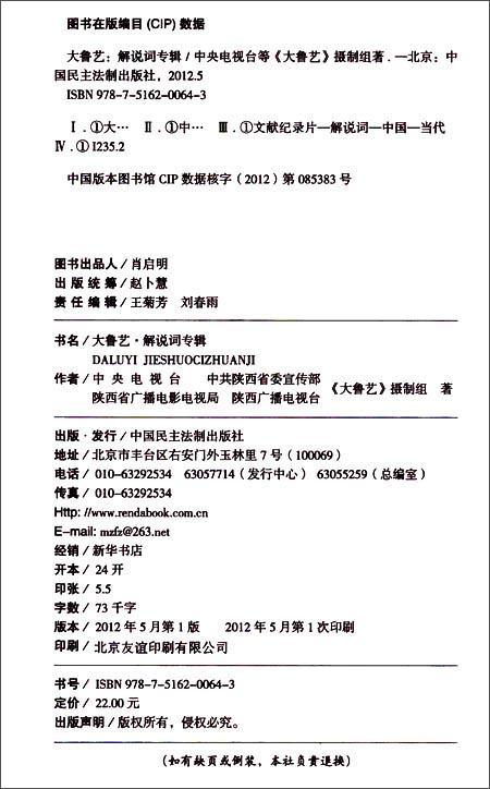 5集大型文献纪录片•解说词专辑:大鲁艺