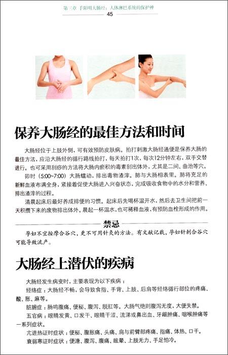 汉竹•健康爱家系列:经络穴位按摩大全