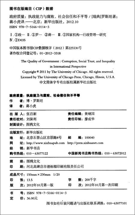 新华社会管理译丛•政府质量:执政能力与腐败、社会信任和不平等