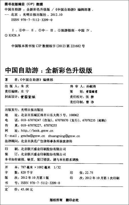 2013年中国自助游