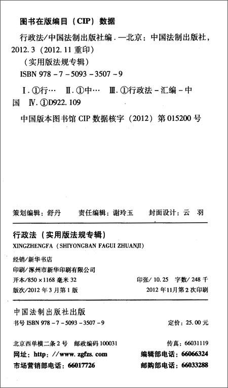 实用版法规专辑:行政法