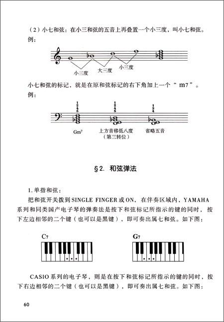 在伴奏区域内,yamaha系列和同类国产电子琴的弹奏法是按下和弦标记所