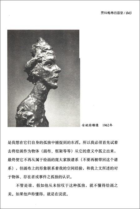 左岸译丛•贾科梅蒂的画室:热内论艺术