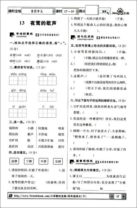 回至 金星教育小学教材全练:语文(4年级下册)(人教课标版) (平装)