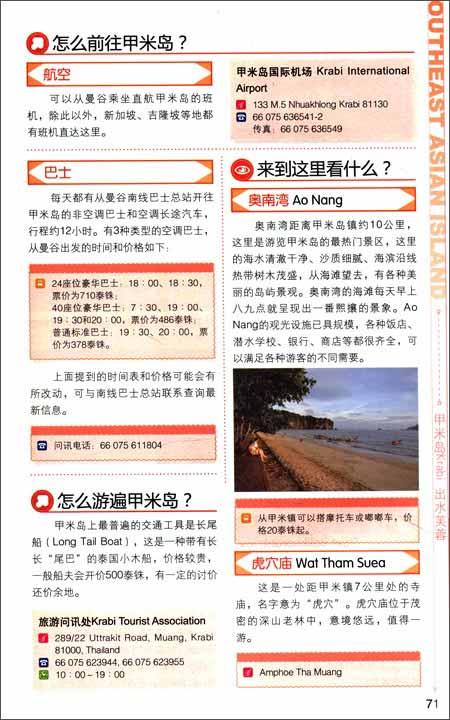 悠生活•旅游大玩家:畅游东南亚海岛