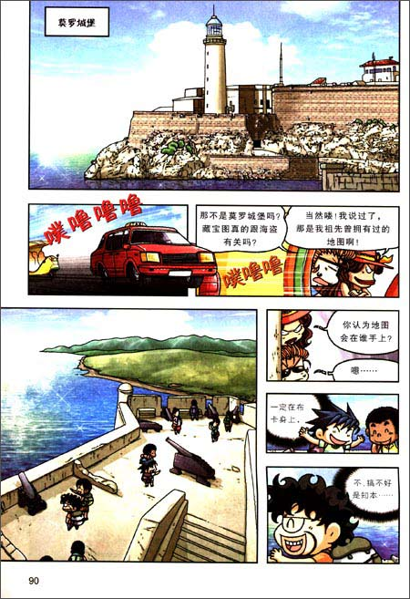 我的第一本历史探险漫画书•寻宝记系列:古巴寻宝记