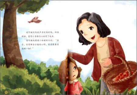 版权页: 插图: 茂密的大森林里,一片白桦树林中住着一只布谷鸟.