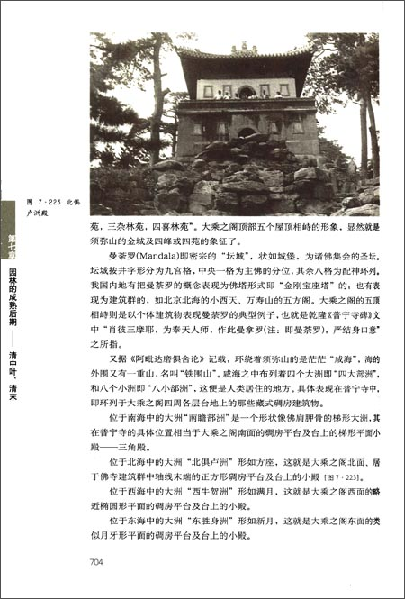"""普通高等教育""""十一五""""国家级规划教材•清华大学广义建筑学系列教材:中国古典园林史"""
