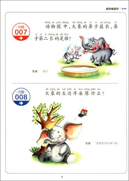 中国儿童成长必读书:脑筋急转弯大全