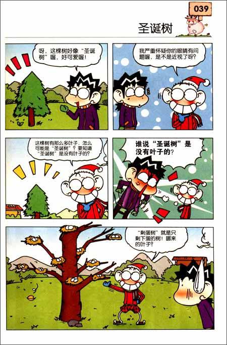 漫画世界幽默系列:爆笑校园2