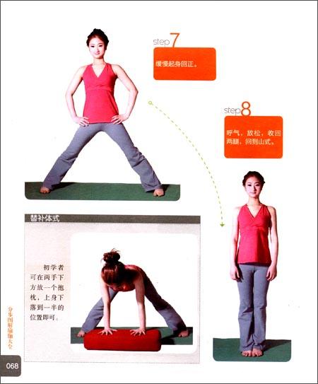 分步图解瑜伽大全:从零开始练瑜伽
