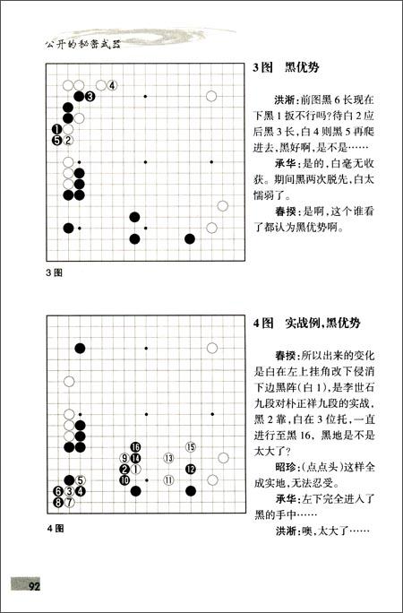 公开的秘密武器:韩国新一代职业棋手研究报告集