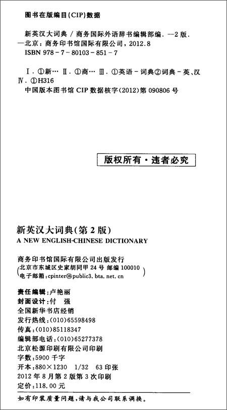 新英汉大词典