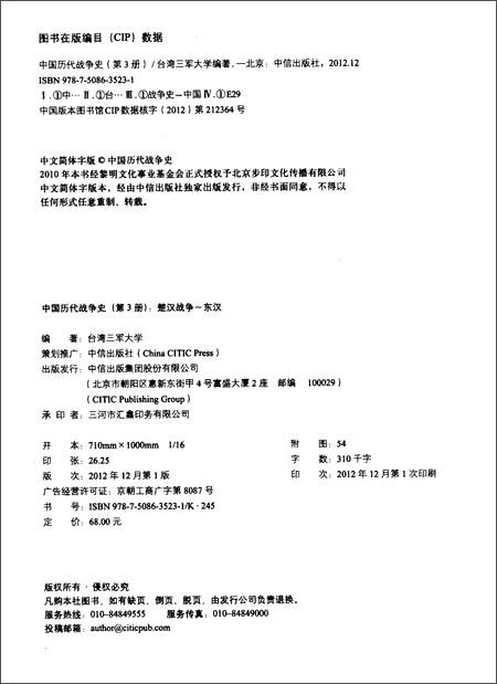 中国历代战争史3:楚汉战争-东汉