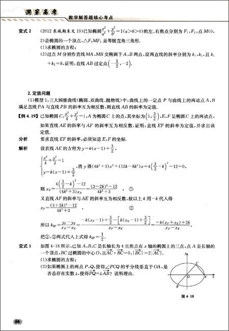洞穿高考数学解答题核心考点