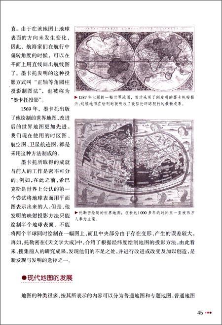 Happy Learning书系:课堂上听不到的地理传奇