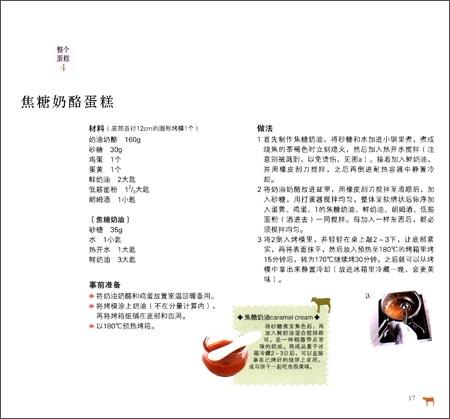 小小奶酪蛋糕食谱书