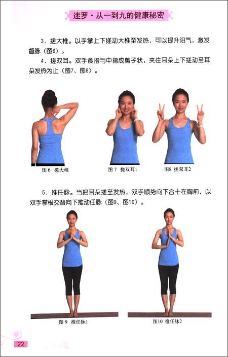 迷罗•从一到九的健康秘密:养生瑜伽