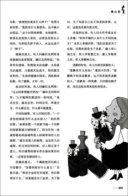 读者文摘精华2:修心坊