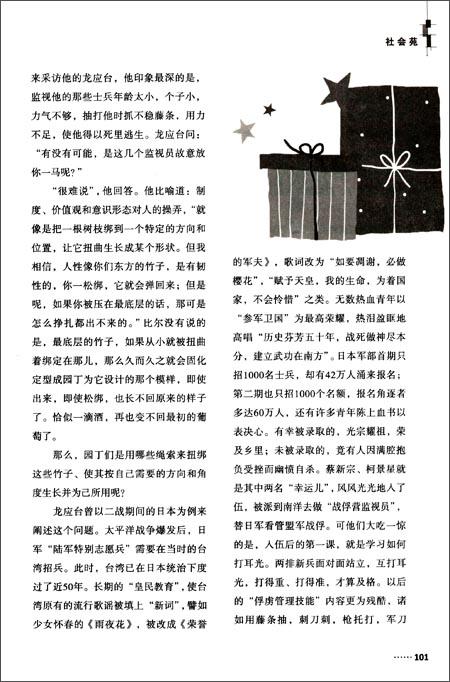 读者文摘精华3:社会苑