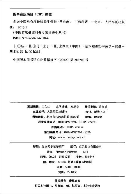 中医首席健康科普专家谈养生丛书:名老中医马有度趣谈养生保健