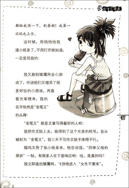 阳光姐姐幽默派:男生不许进•女生不要来