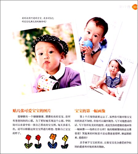 汉竹•亲亲乐读系列:40周同步胎教故事