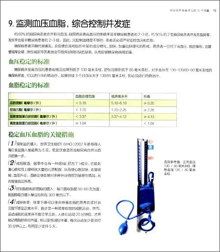 汉竹•健康爱家系列:向红丁细说糖尿病